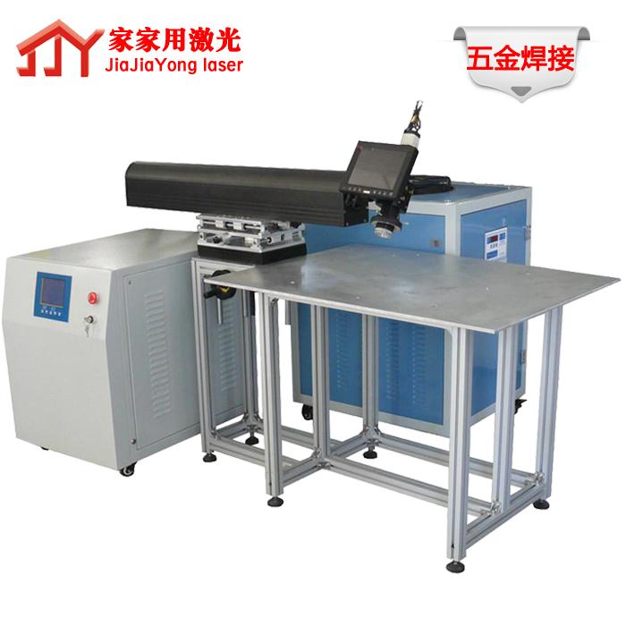 五金激光焊接机